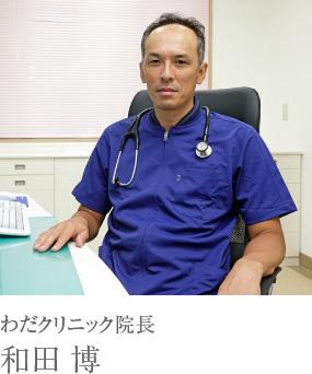 わだクリニック院長 和田 博